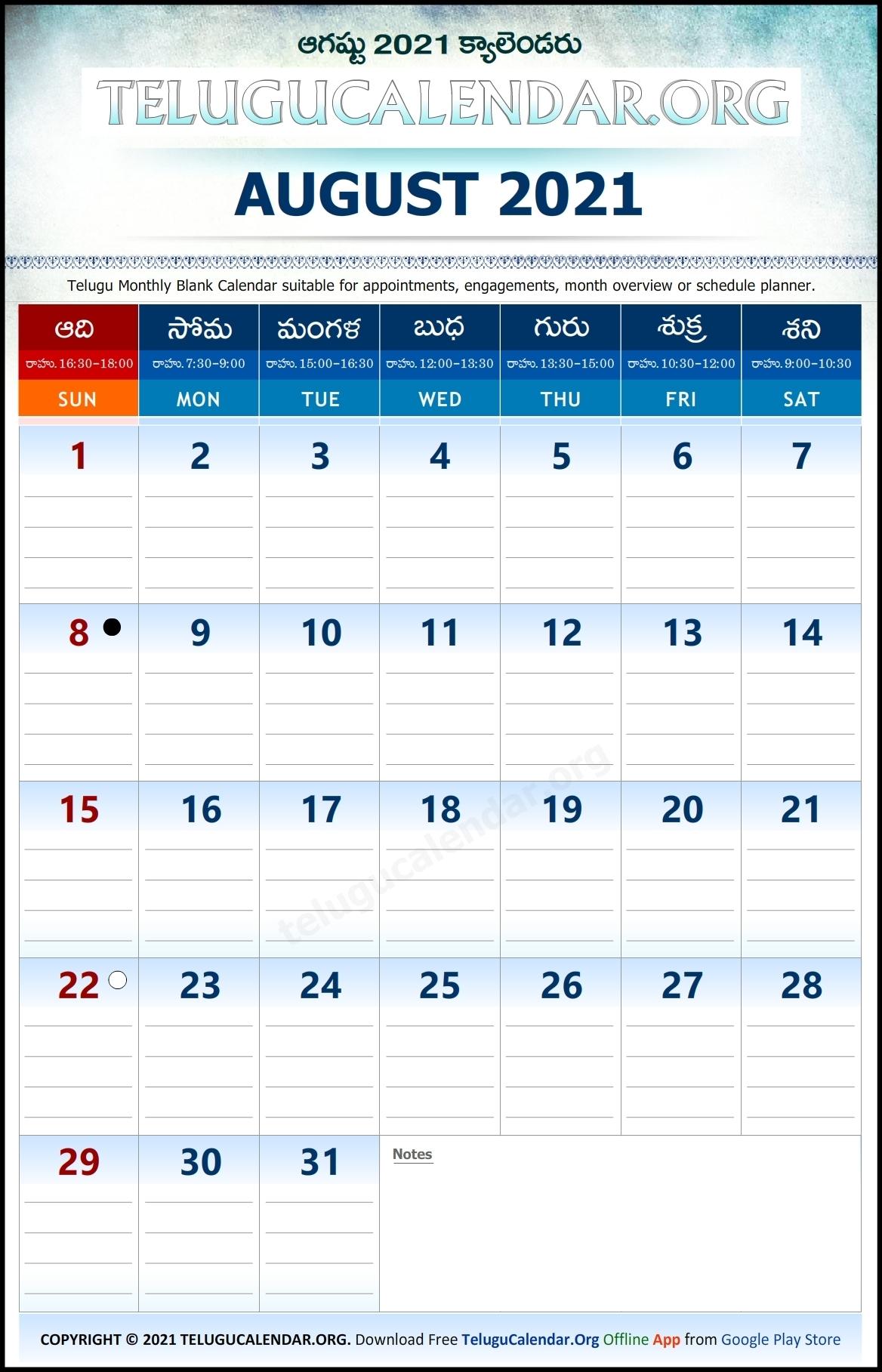 Catch 2021 August Calendar Amavase