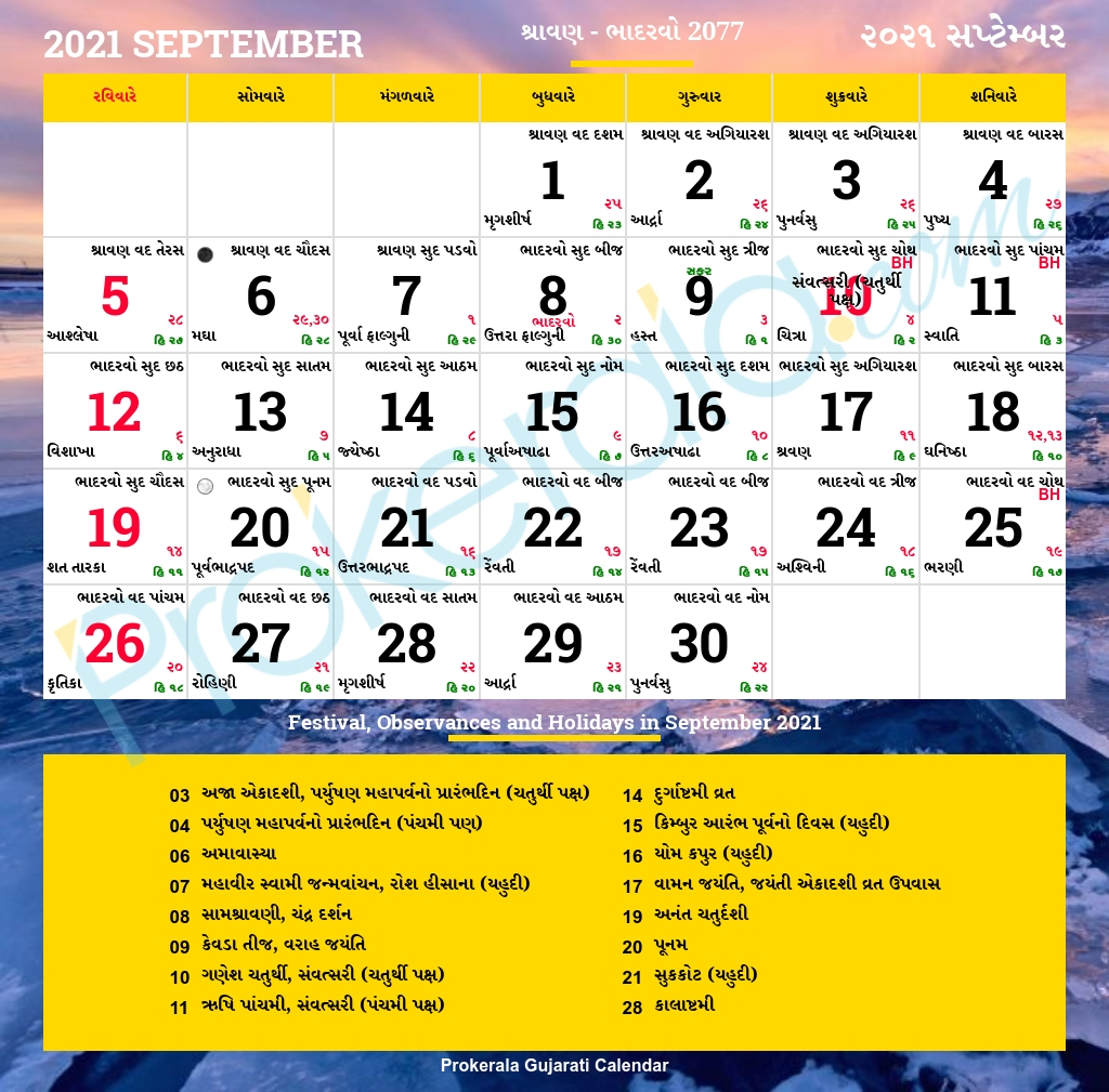 Catch 2021 Sep Hindu Calendar