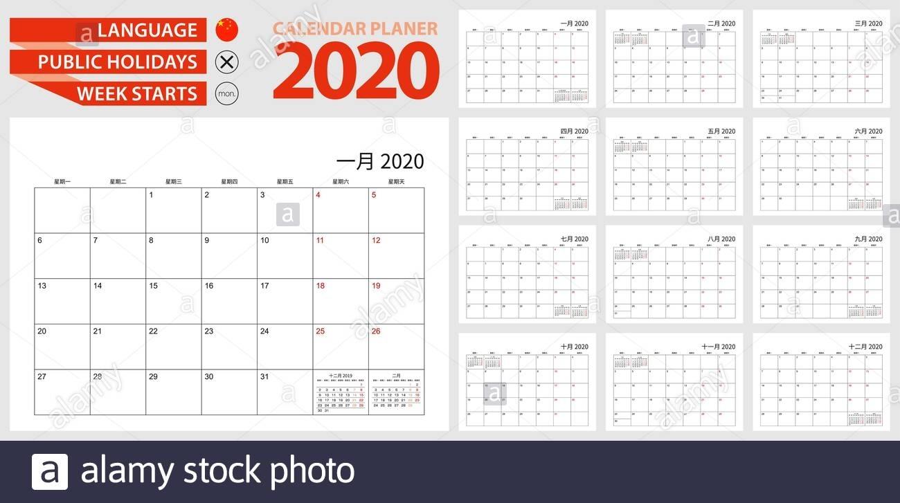 Catch China Holiday Calendar 2021
