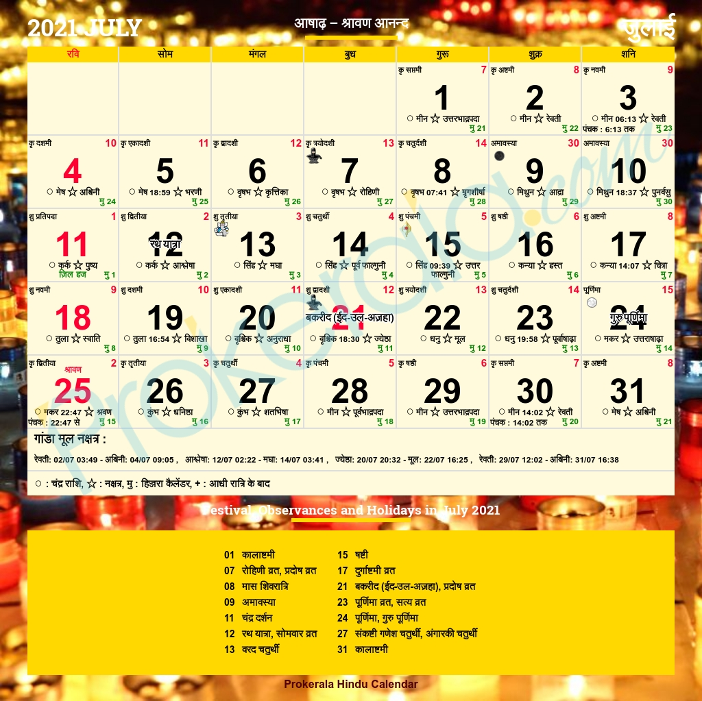 Catch Hindu Calendar 2021 September