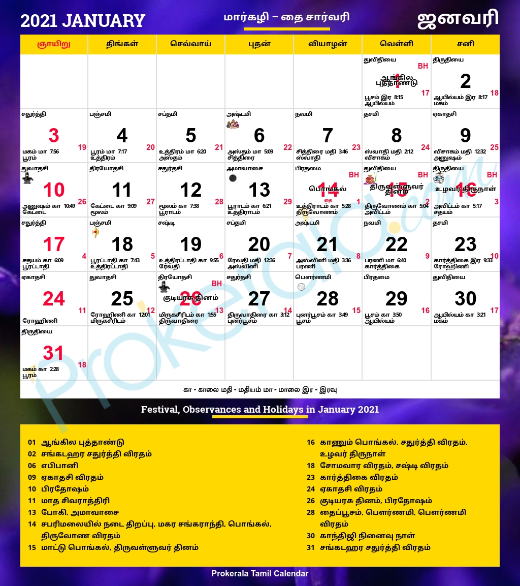 Catch Kishore Jantri Calendar 2021 Pdf