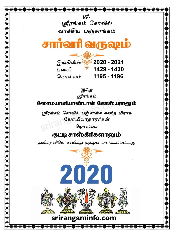 Catch Kishore Jantri Panchang 2021 Pdf