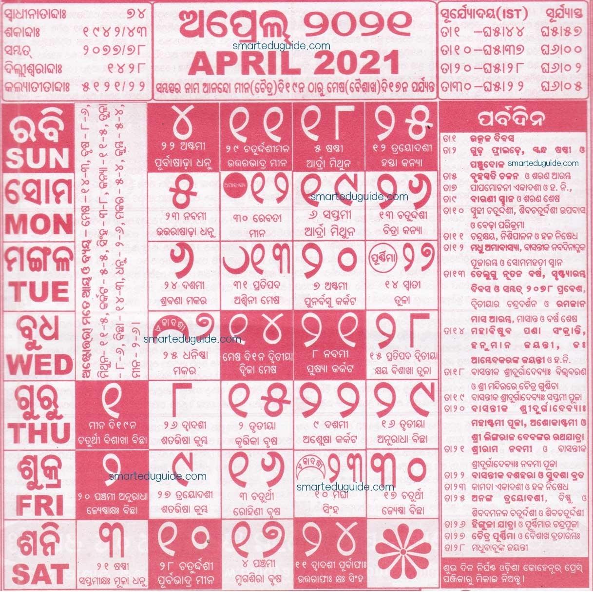 Catch Kohinoor Calendar 2021 Pdf