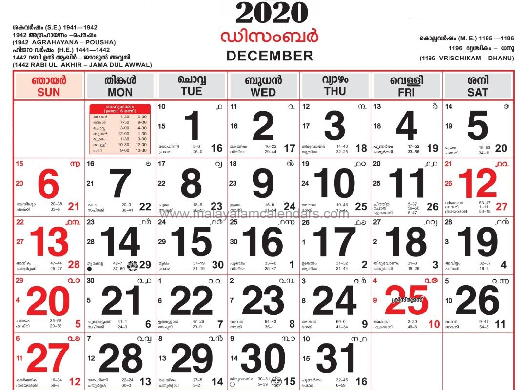 Catch Malayalam Calendar 2021 December