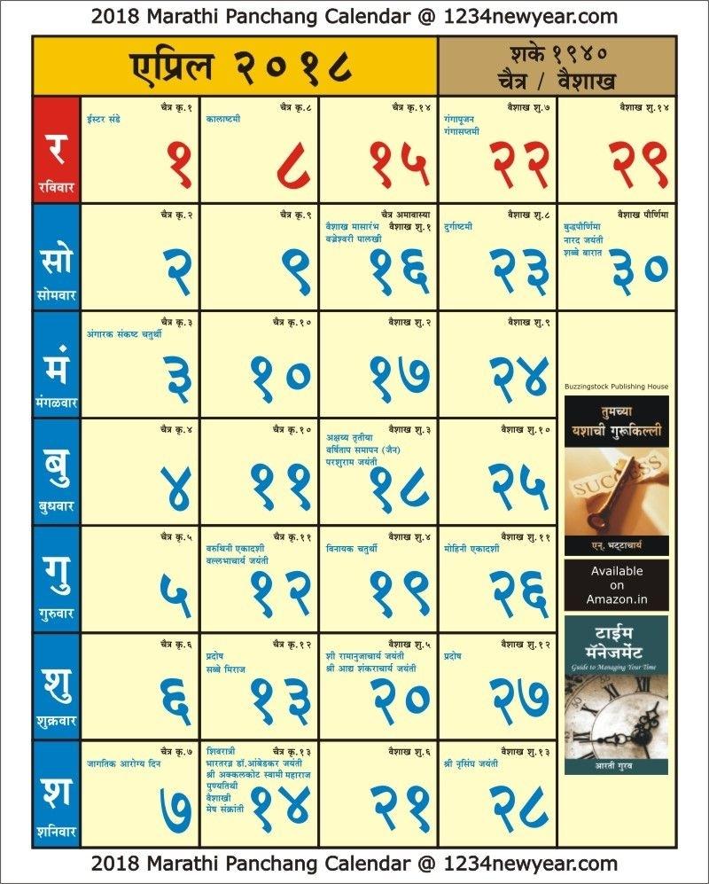 Catch Marathi Calendar Kalnirnay December 2021