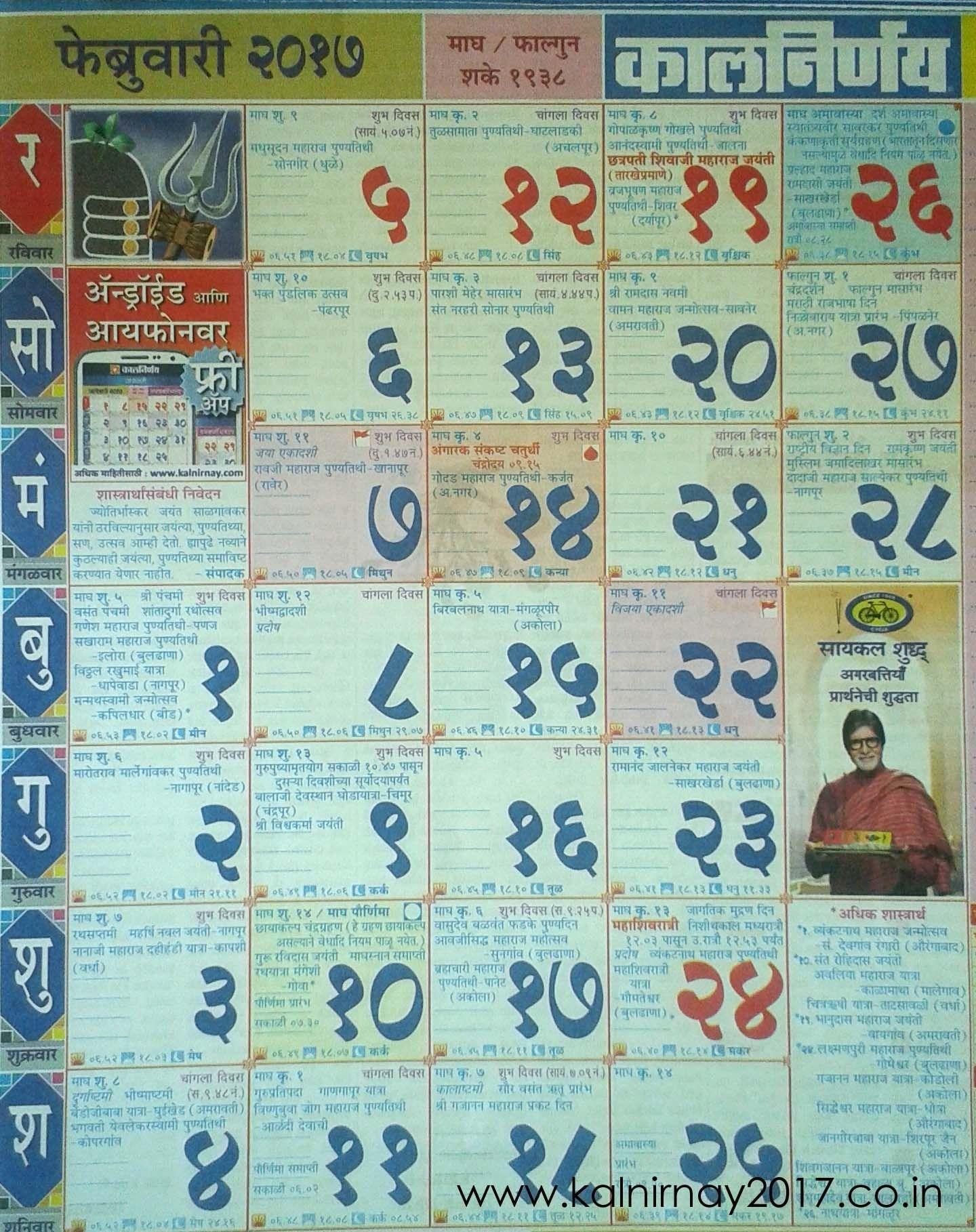 Catch Marathi Kalnirnay December 2021
