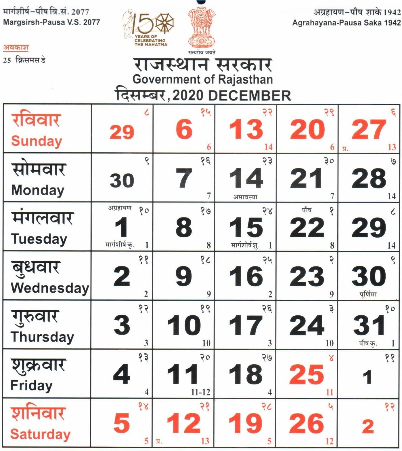 Catch Rajasthan Govt Calendar 2021 With Holidays