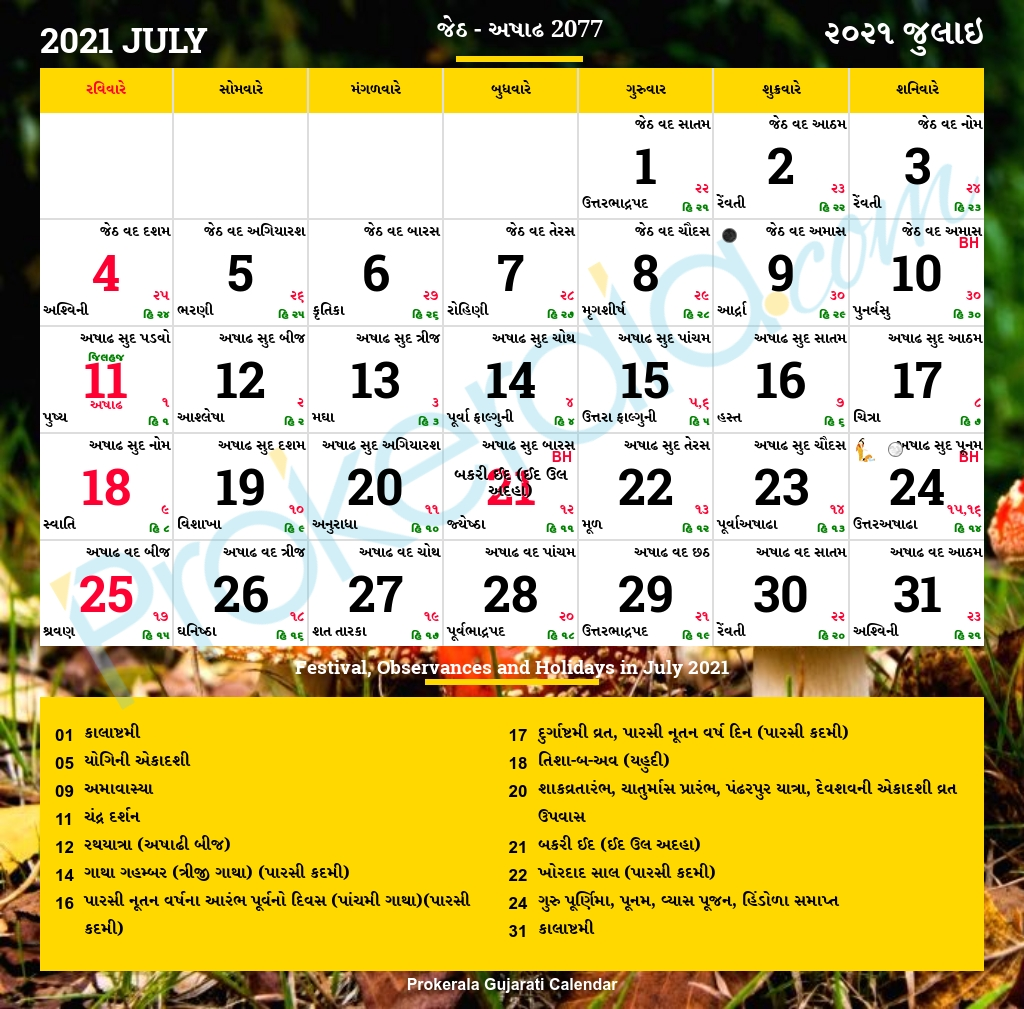 Collect 2021 August Calendar Hindi