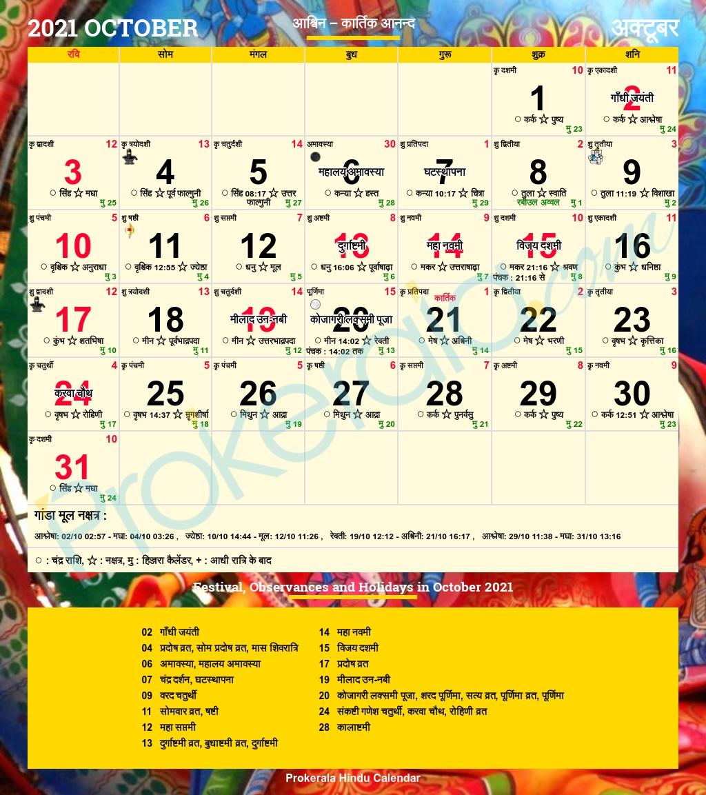 Collect 2021 Sep Hindu Calendar