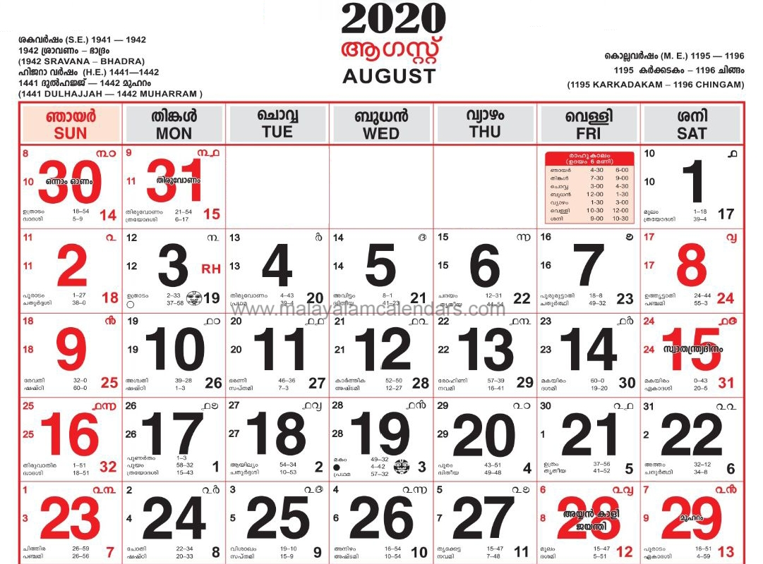 Collect Calender 2021 August Manorama