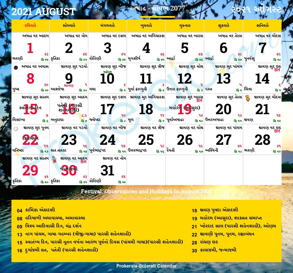 Collect Gujarati Calendar 2021 August