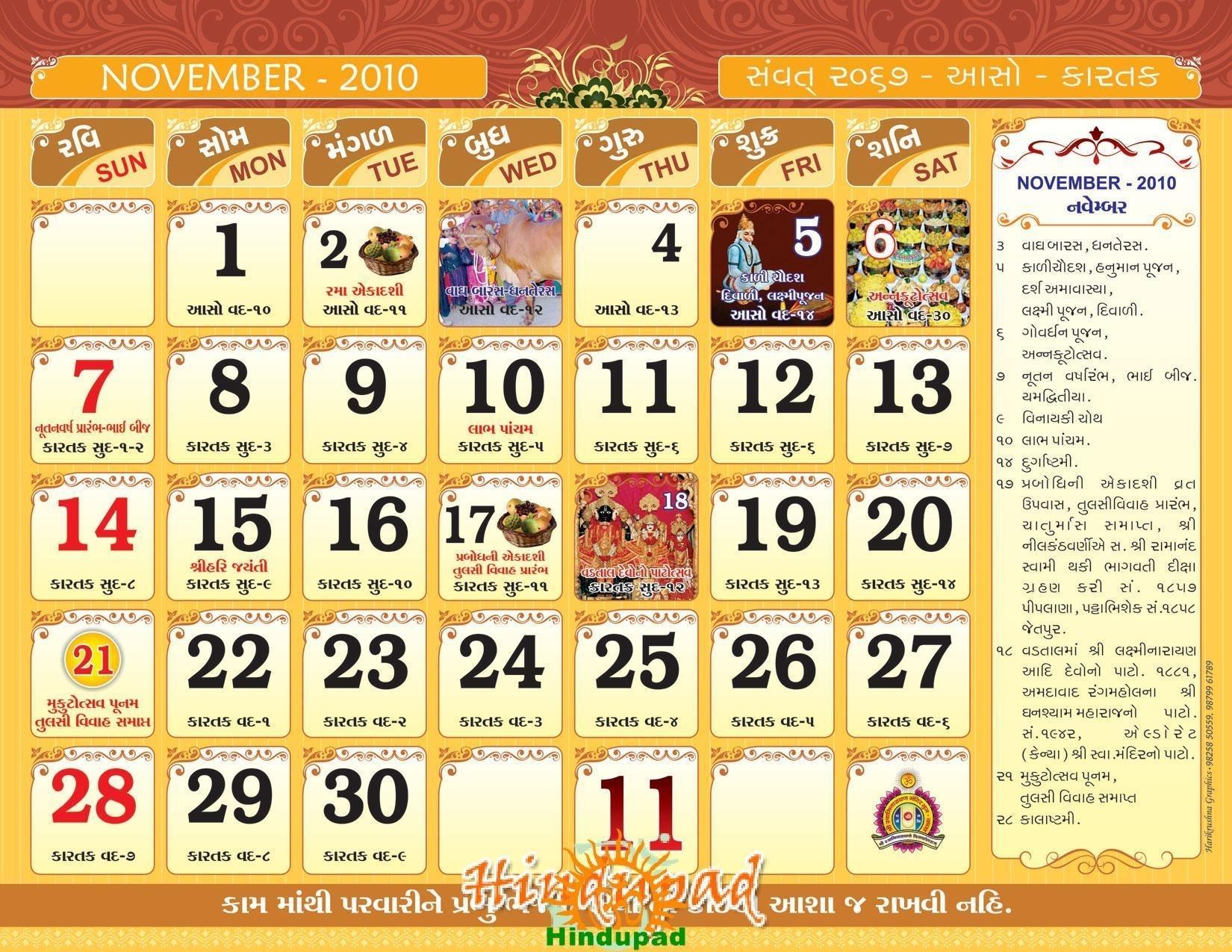 Collect Gujarati Calendar 2021