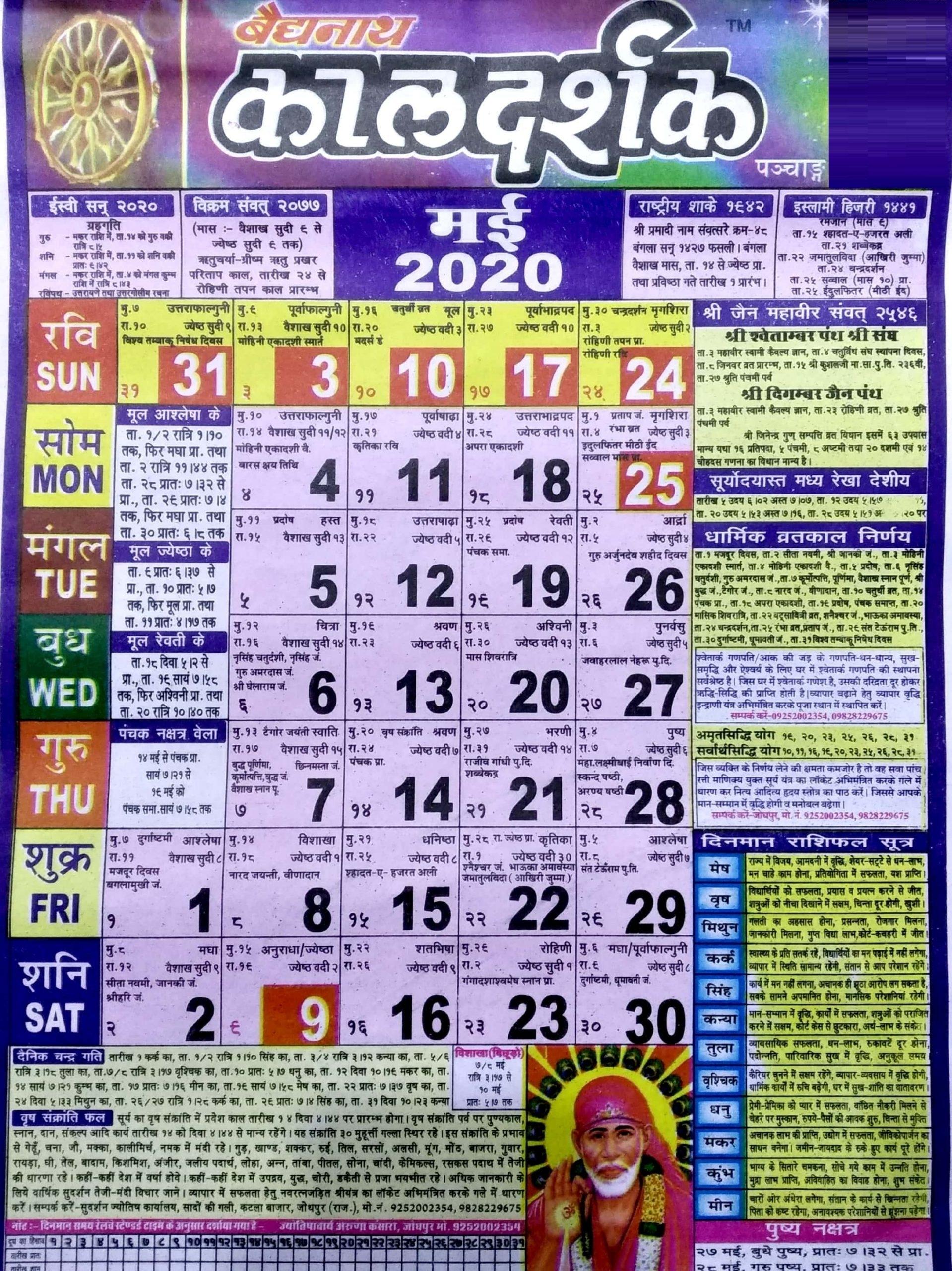 Collect Kishor Jantri Calendar 2021
