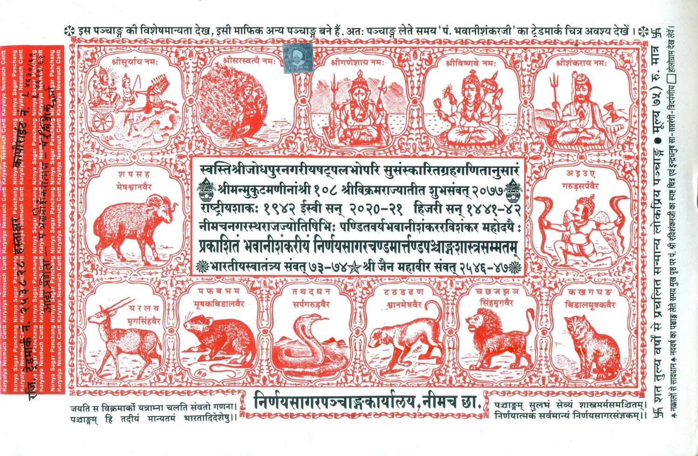 Collect Kishor Jantri Panchang 2021