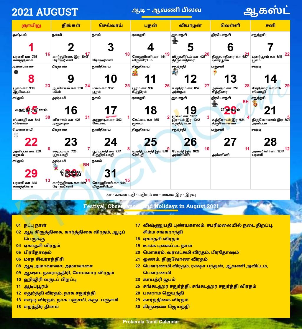 Collect Kishore Jantri Aug 2021 Calendar