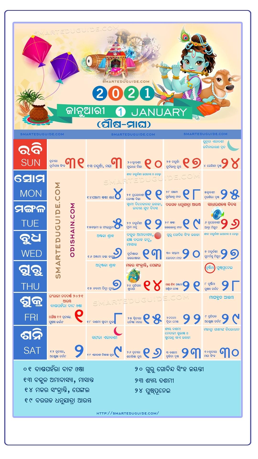 Collect Kohinoor Calendar 2021 Pdf