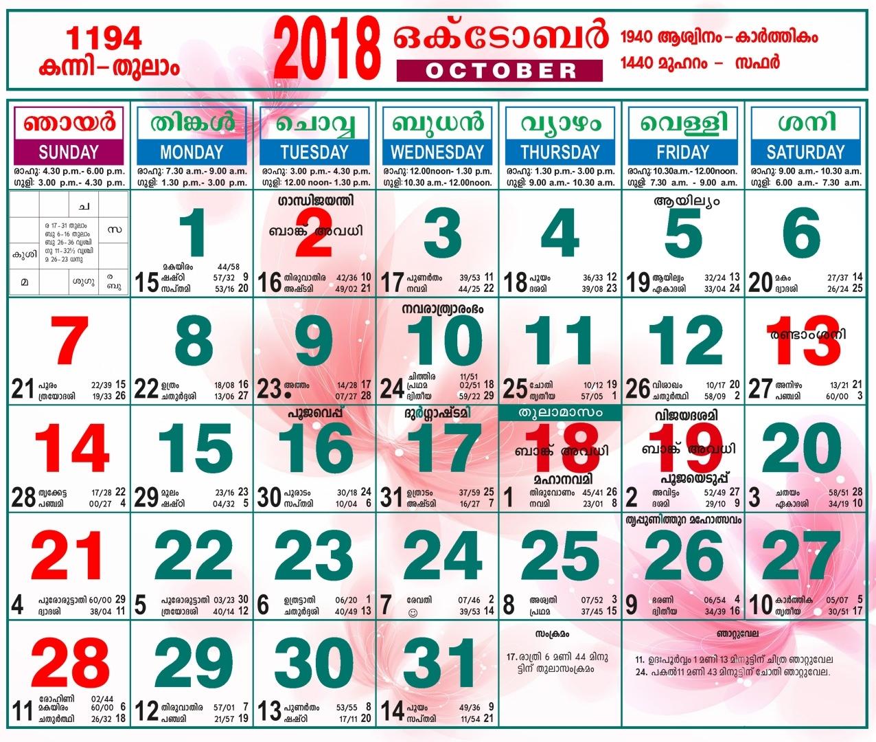 Collect Malayala Manorama Calendar December 2018