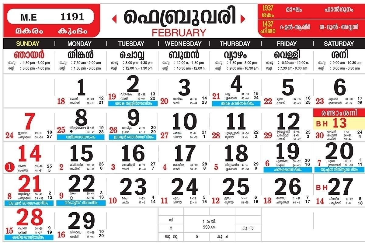 Collect Malayalam Calendar 2021 August