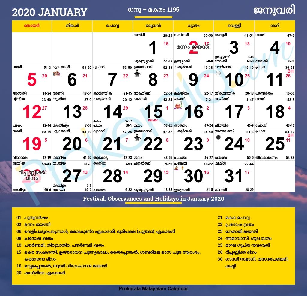 Collect Malayalam Manorama Calendar August 2021