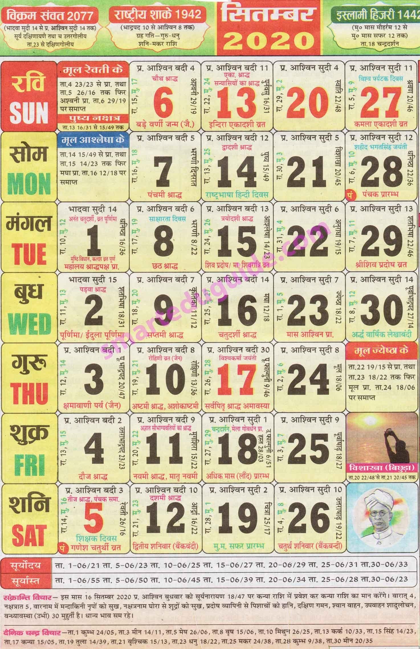 Collect September Hd Hindi 2021 Calendar