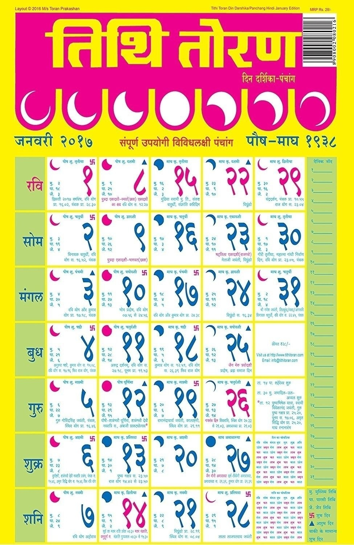 Collect Tithi Toran 2021