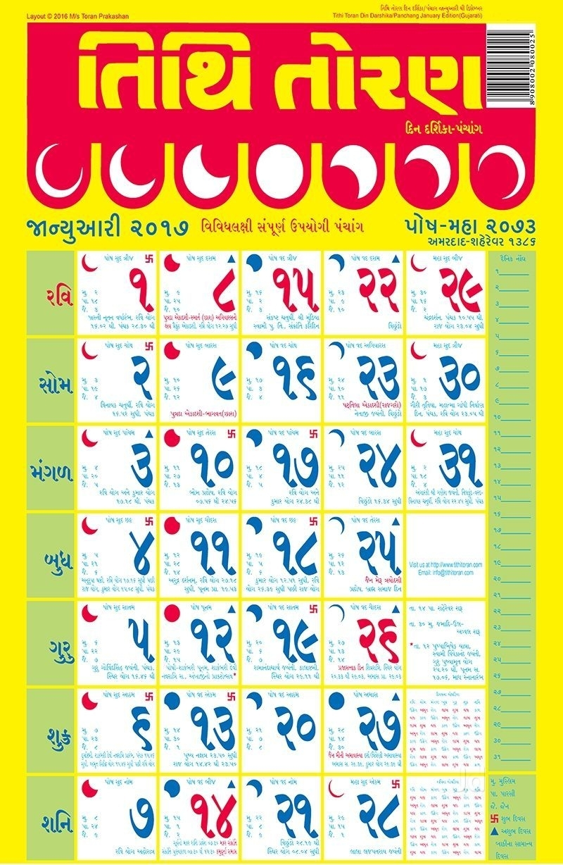 Collect Tithi Toran Calendarcalendar