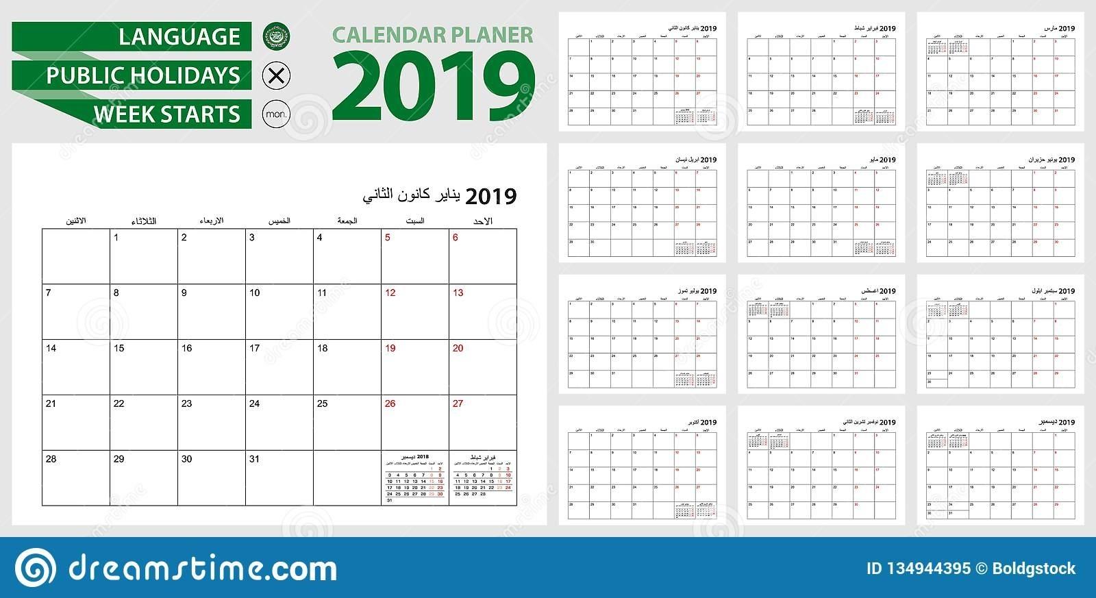 Collect Urdu Calendar 2000