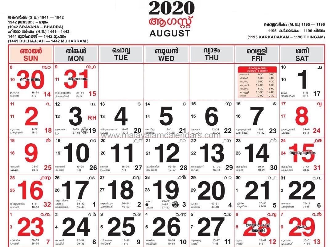 Get 28 August 2021 Malayalam Calendar