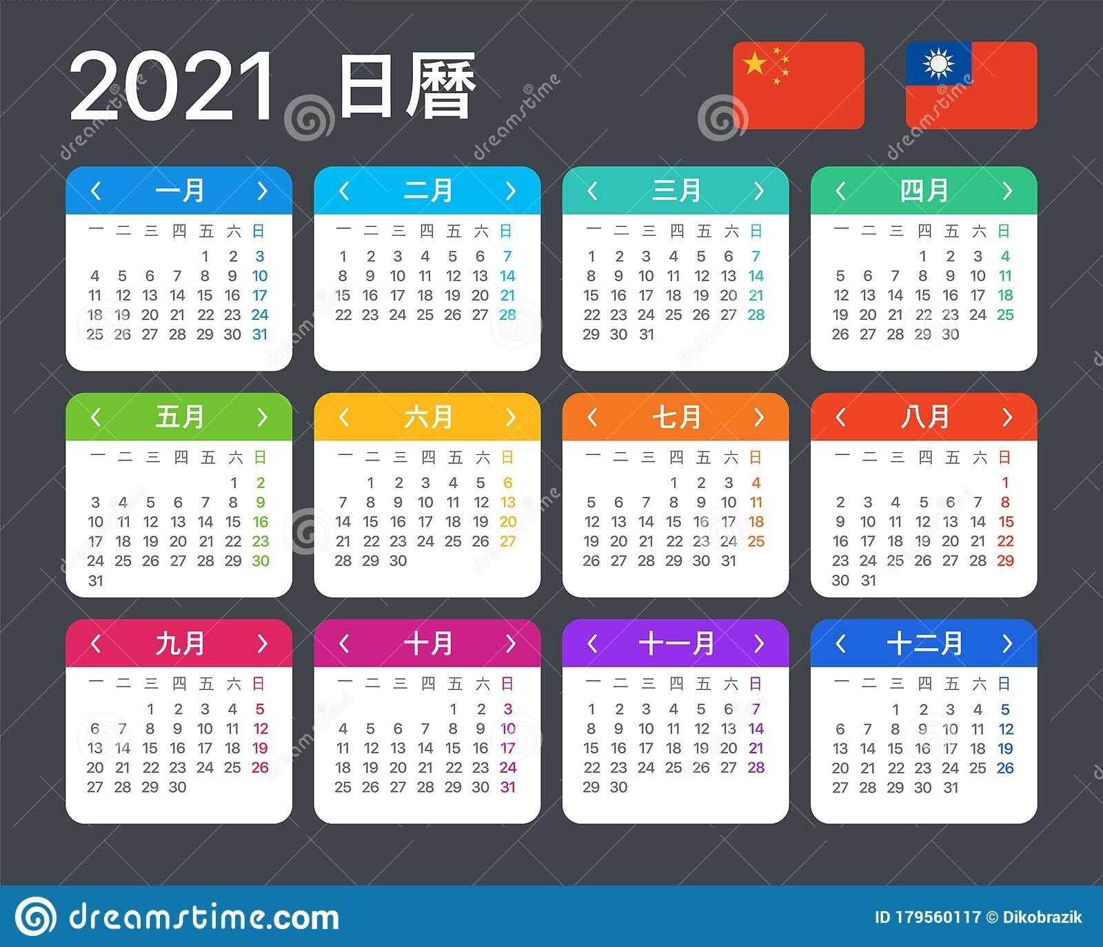 Get China Holiday Calendar 2021