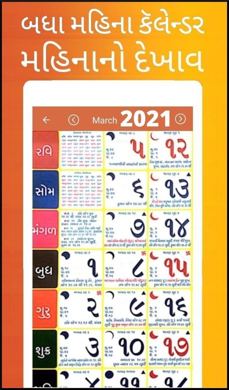 Get Gujarati Calendar 2021