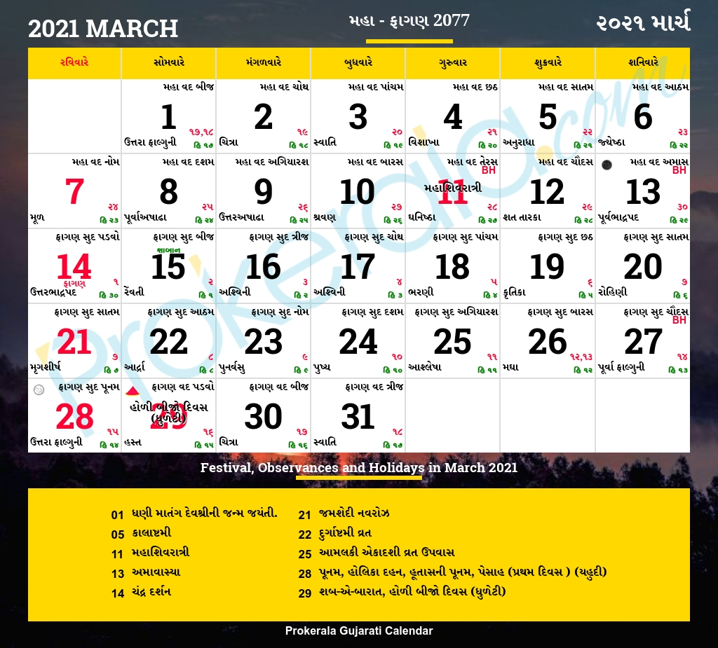 Get Hindu Calendar With Holiday 2021