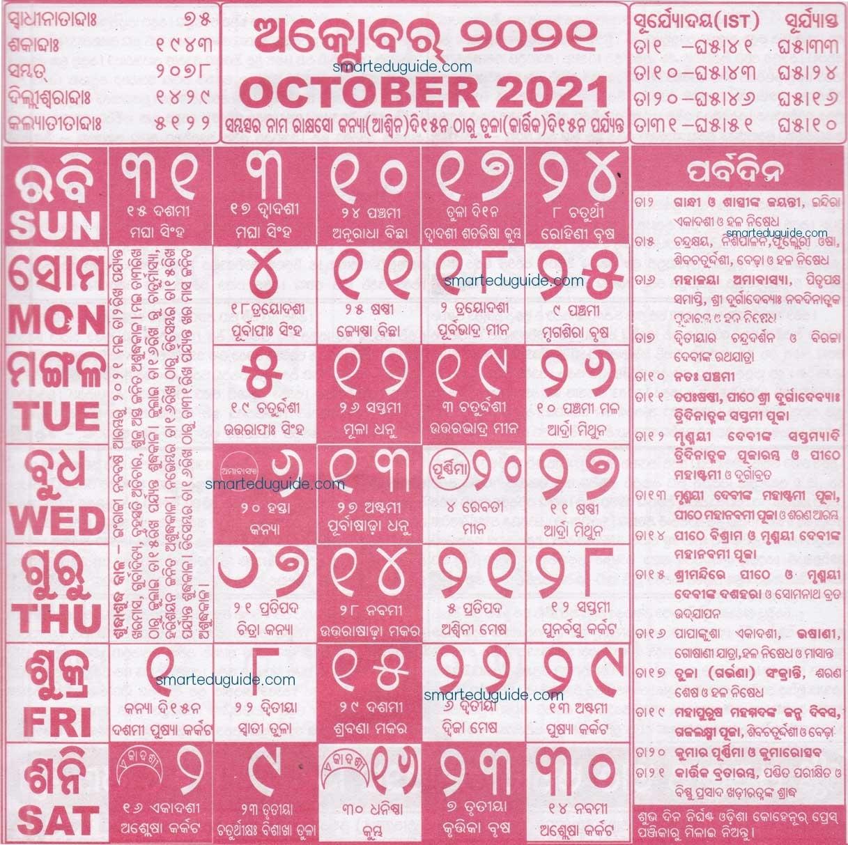 Get Kohinoor Calendar 2021 Pdf