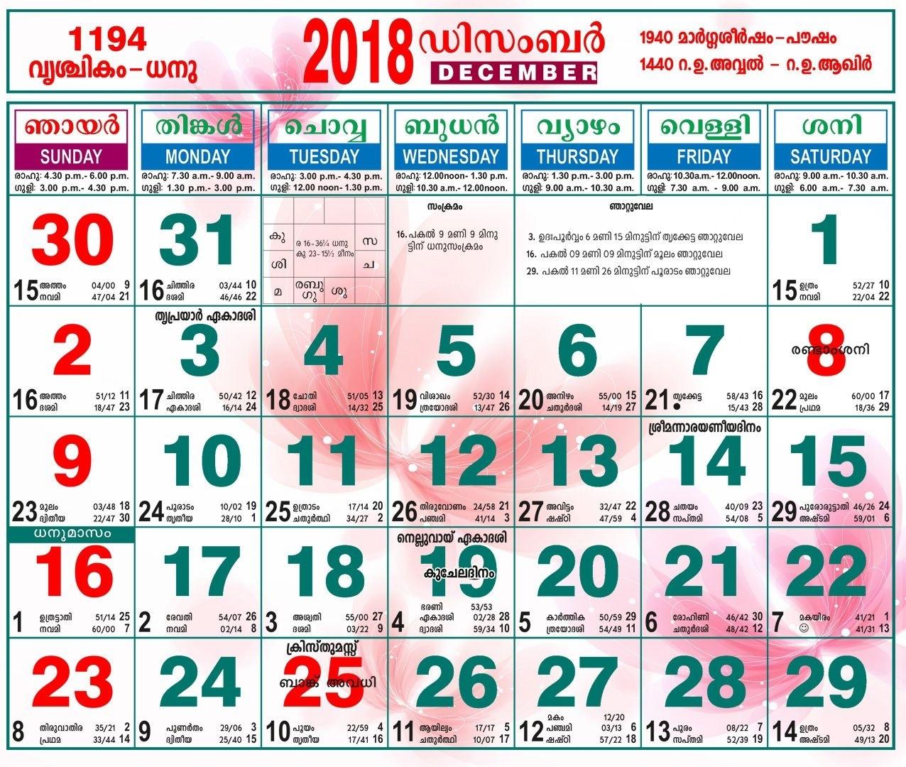 Get Malayala Manorama Calendar December 2018