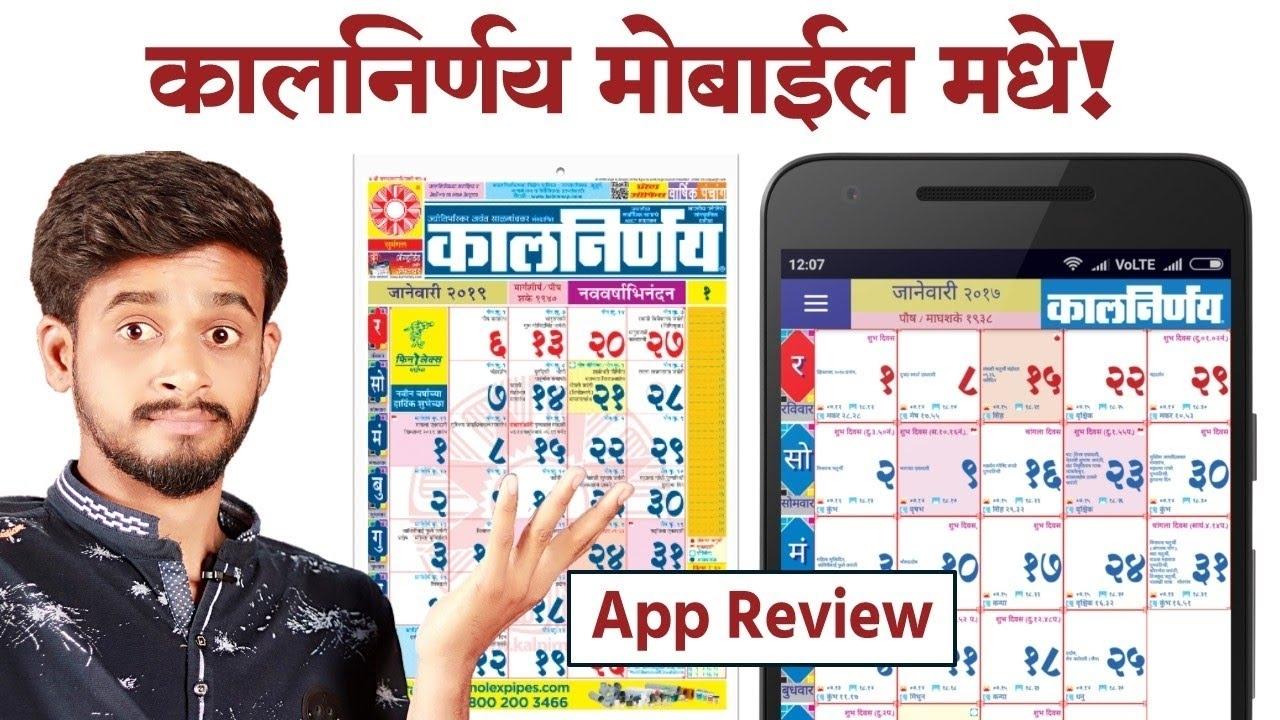 Get Marathi Calendar Kalnirnay December 2021