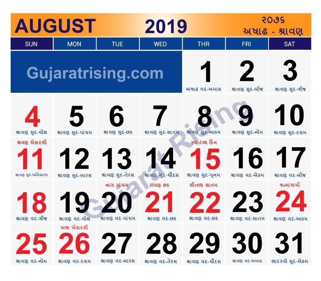 Pick 2021 August Calendar Hindi