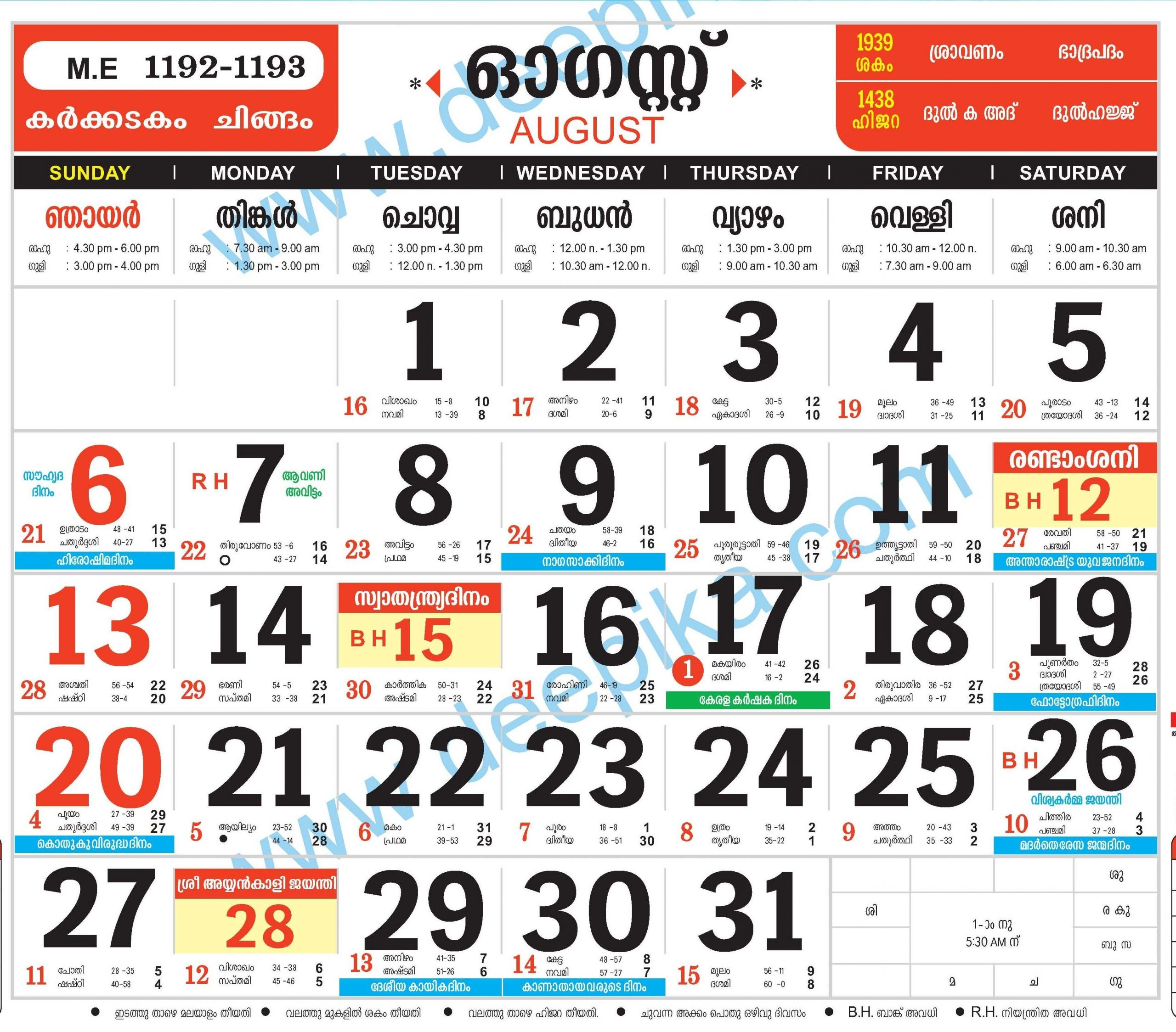 Pick Calender 2021 August Manorama