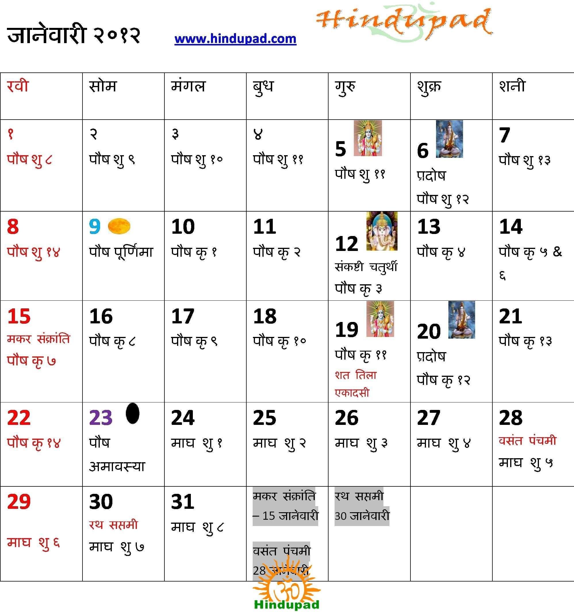 Pick December 2021 Calendar Kalnirnay
