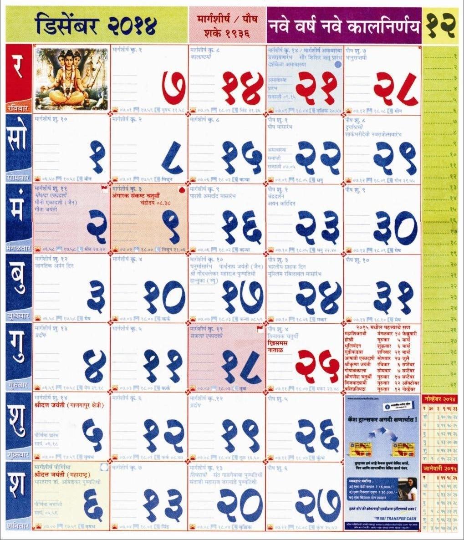 Pick December 2021 Kalnirnay Calendar