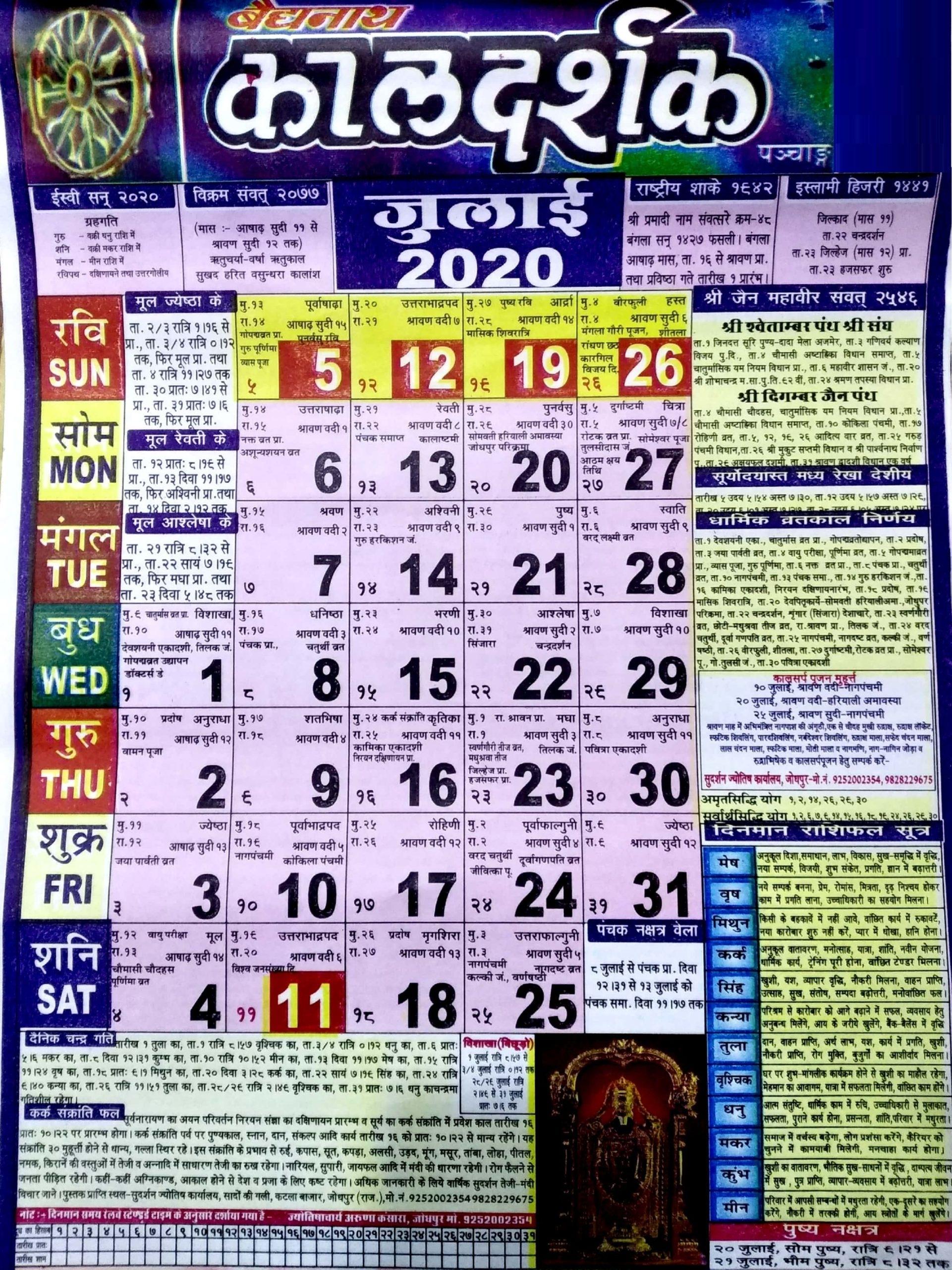 Pick Free Download Kishor Jantri Calendar 2021 Pdf