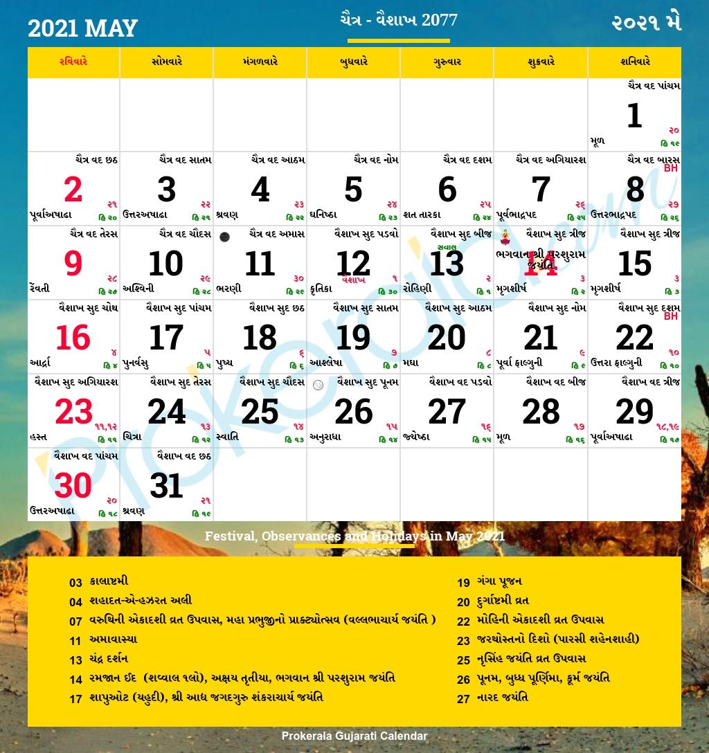 Pick Gujarati Calendar 2021