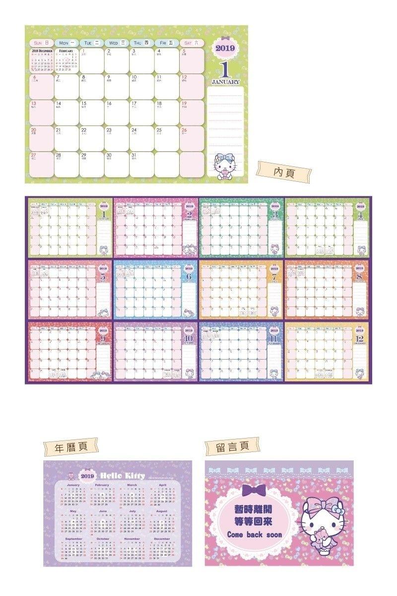 Pick Hello Kitty Calendar Template