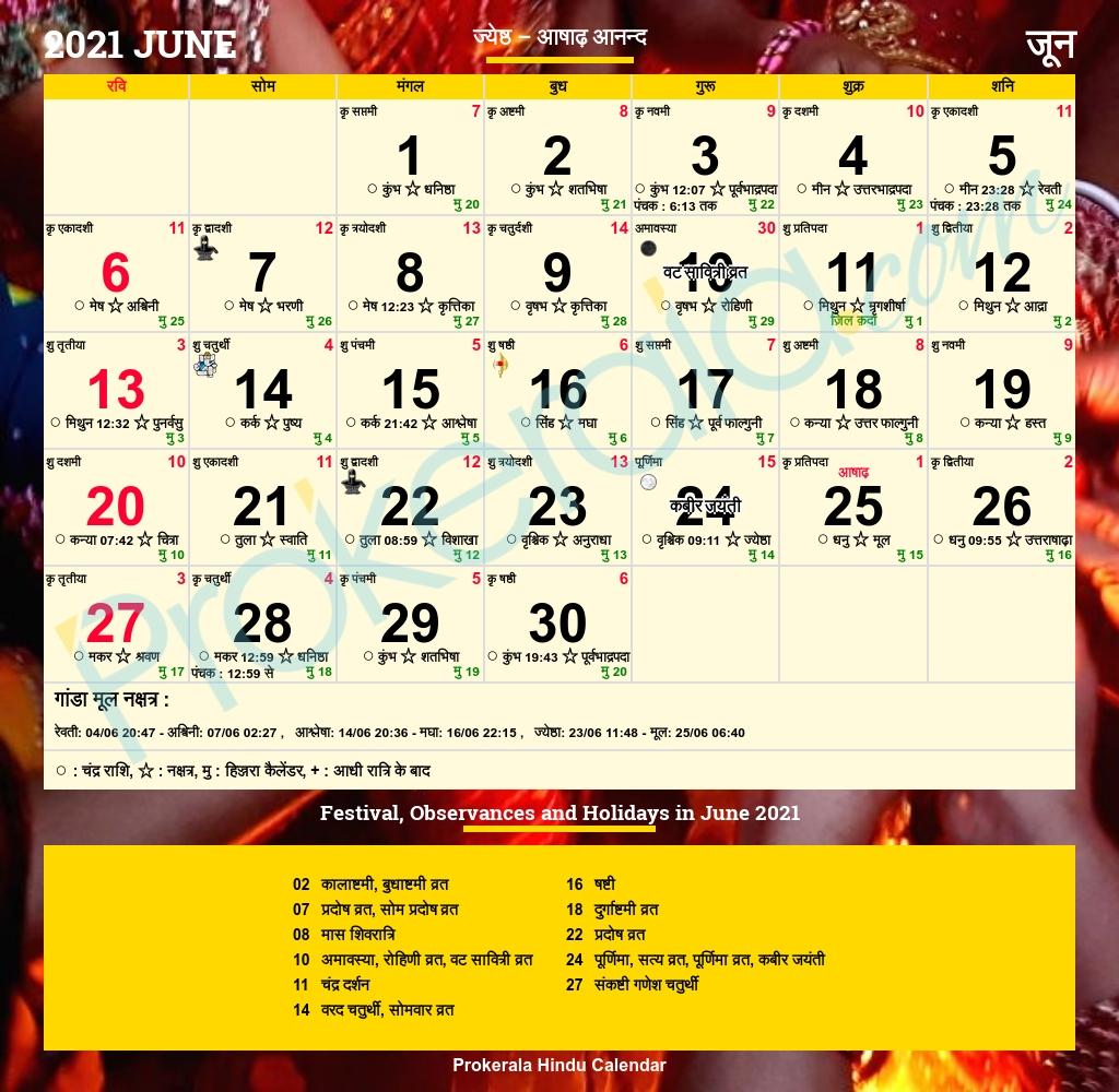 Pick Hindu Calendar 2021 August In Hindi
