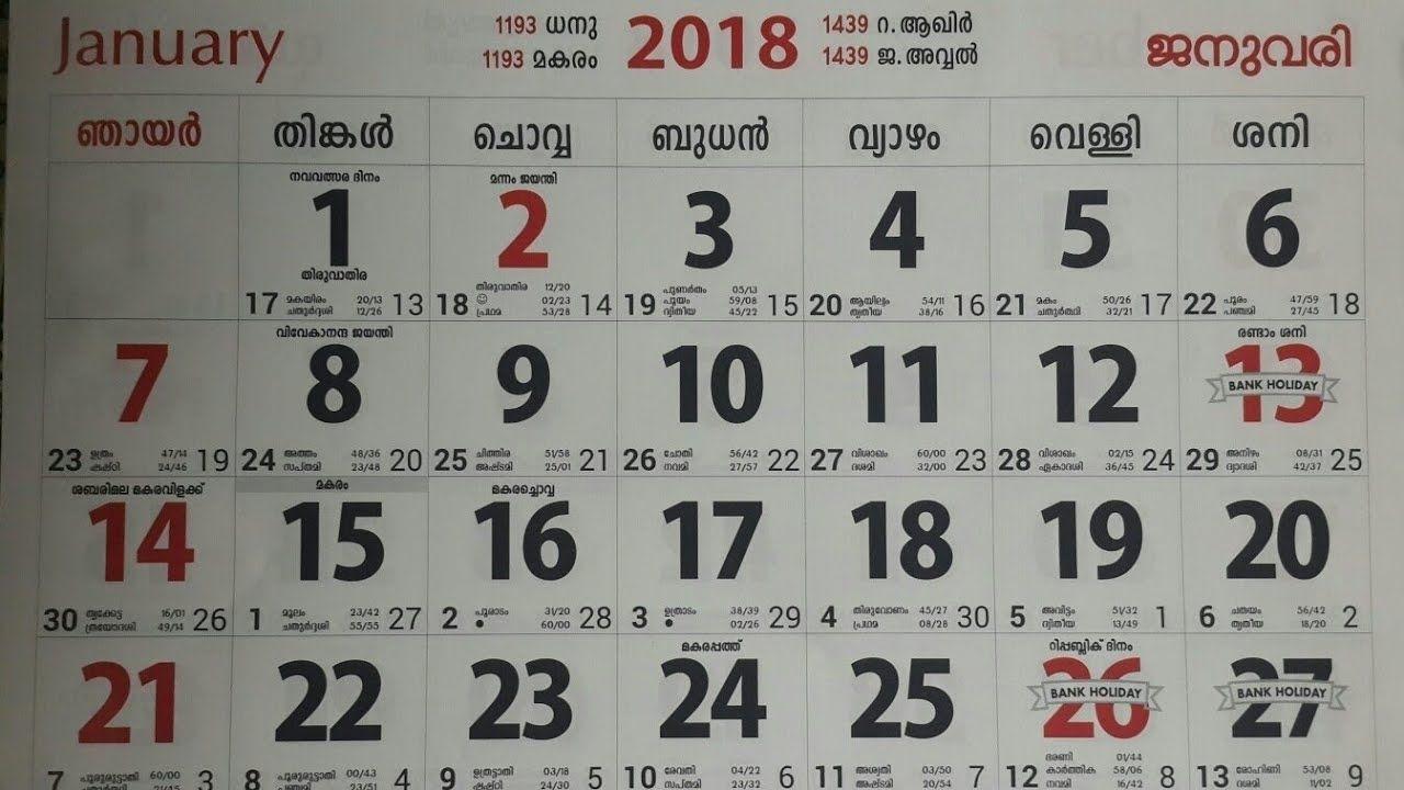Pick Malayala Manorama Calendar December 2018