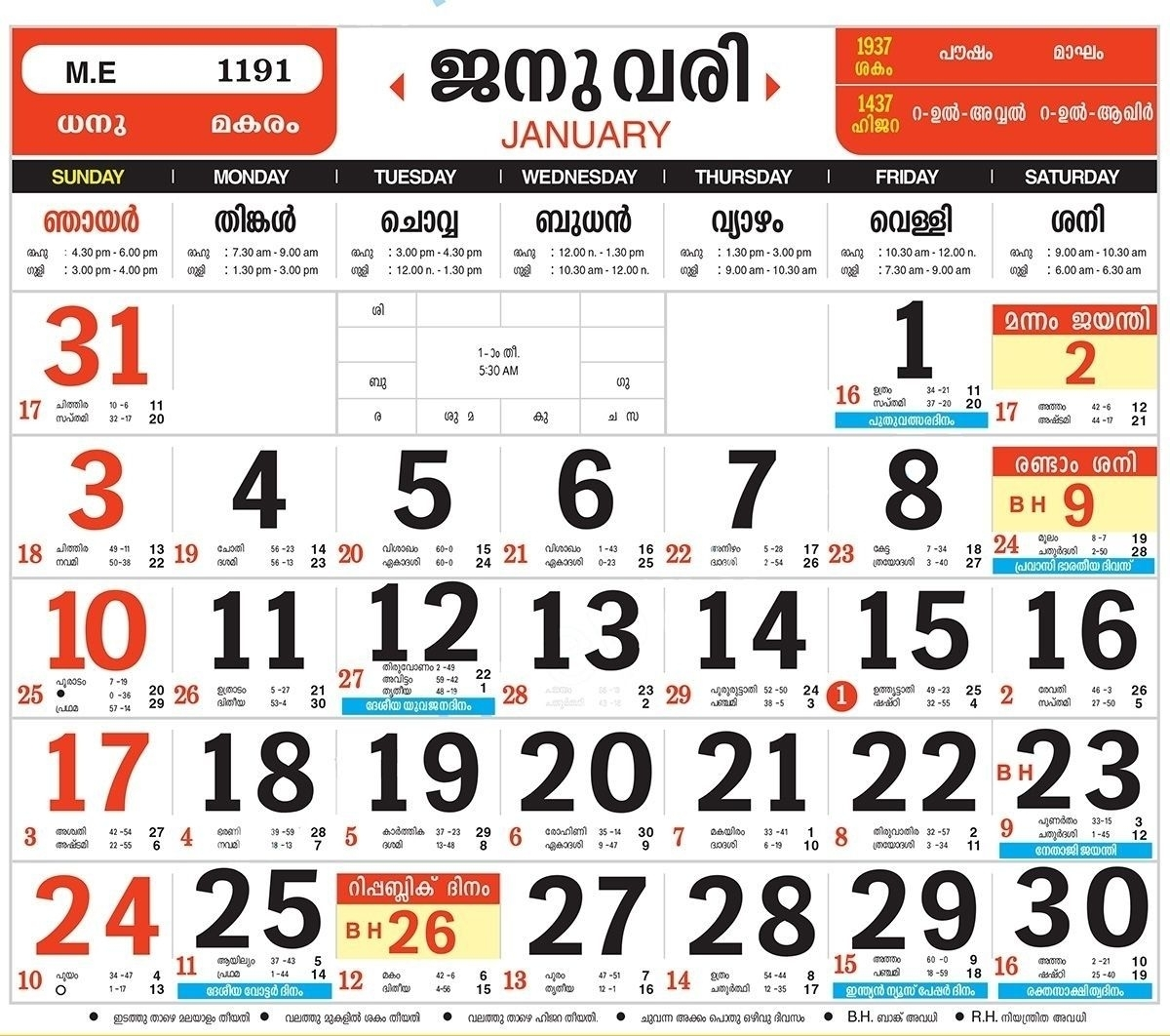 Pick Malayala Manorama Calender 2021 Dec