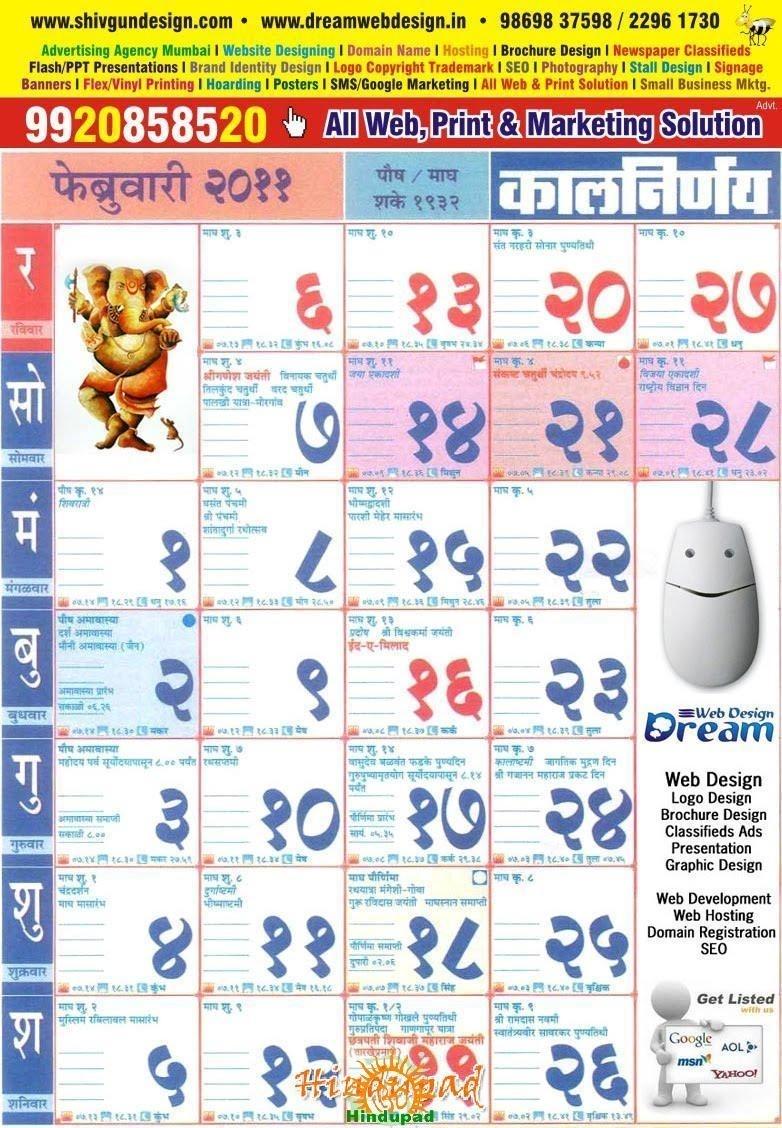 Pick Marathi Kalnirnay December 2021