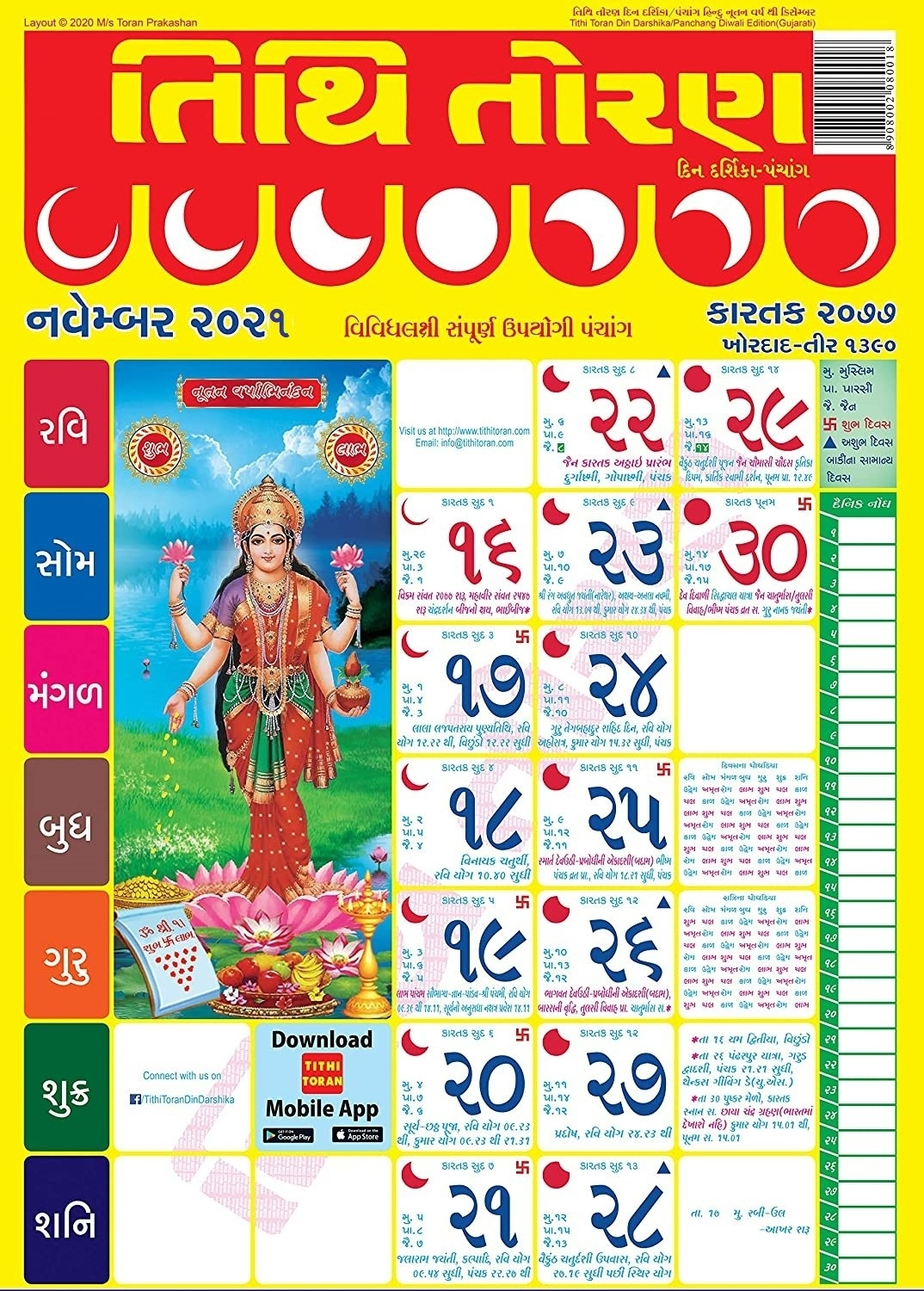 Pick Tithi Toran Calendarcalendar