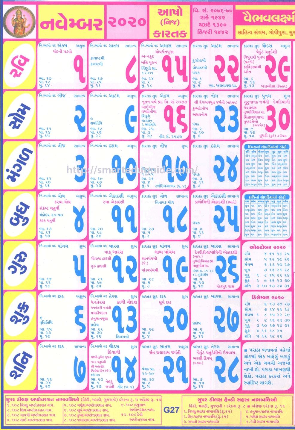 Pick Tithi Toran Calendarcalendar