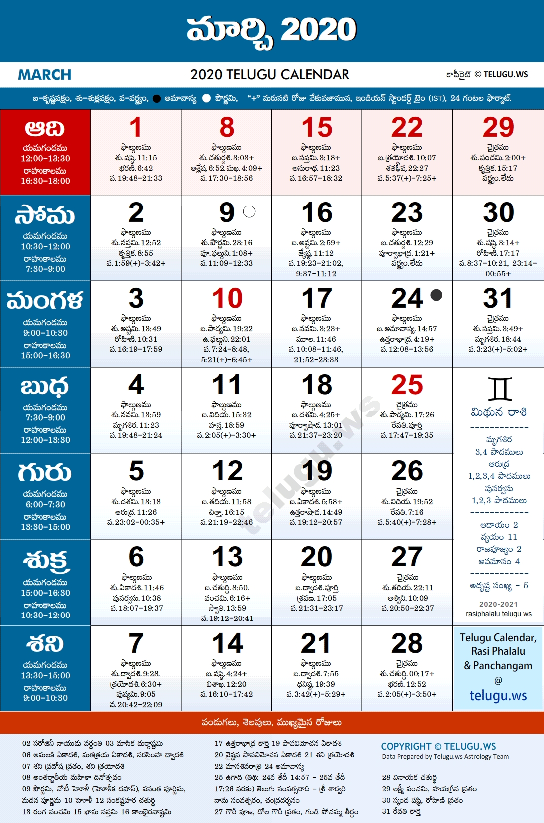 Take 2021 August Calendar Amavase