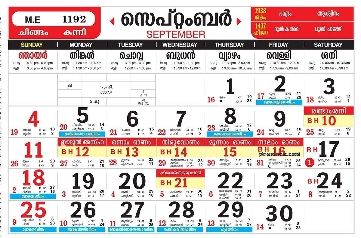 Take Chattambi Swami Jayanthi Is Holiday