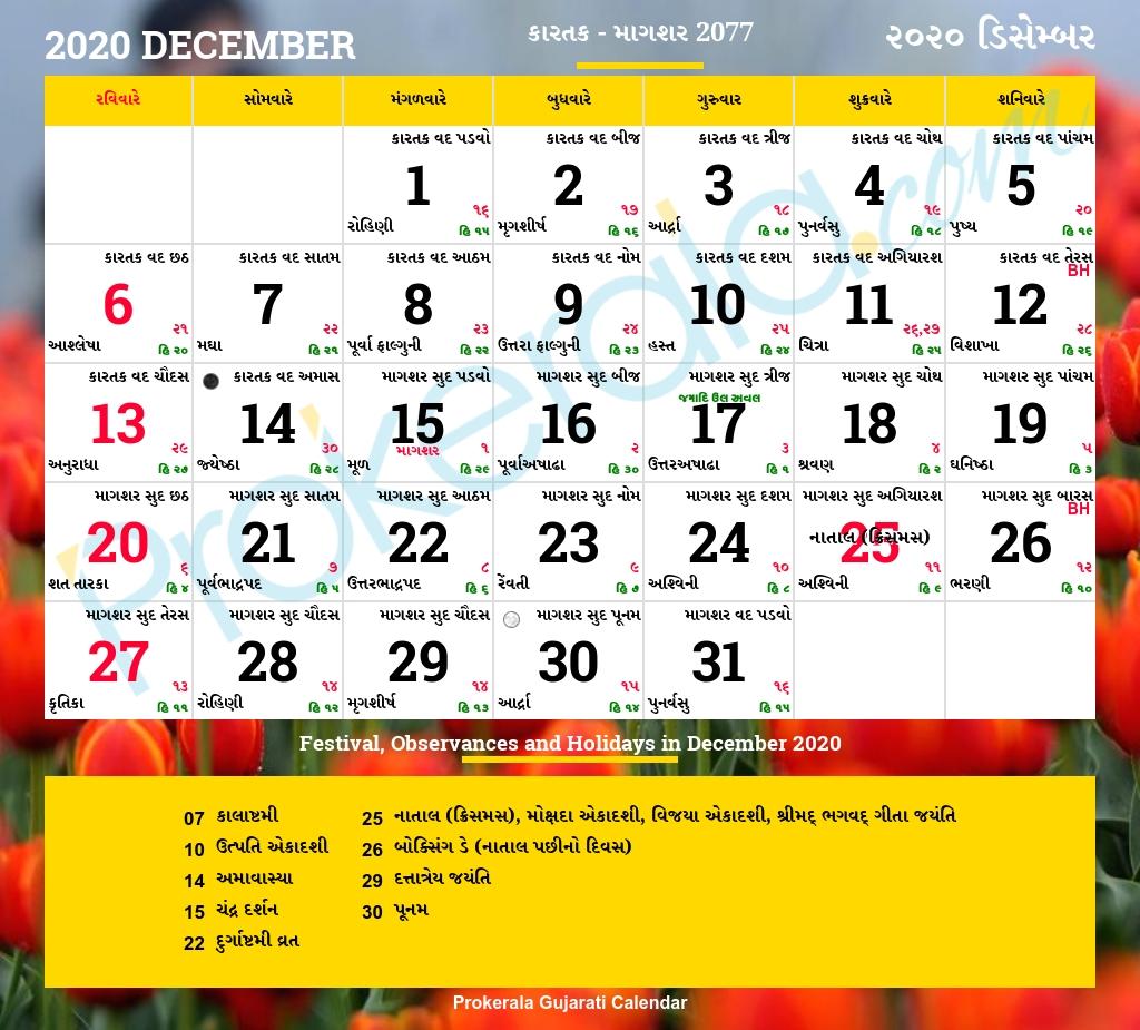 Take December 2021 Kalnirnay Calendar